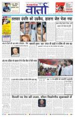 27-11-2013 hindi - Read on ipad, iphone, smart phone and tablets.
