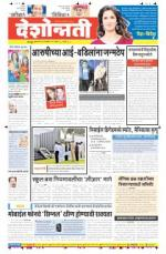 27th Nov Nagpur - Read on ipad, iphone, smart phone and tablets.