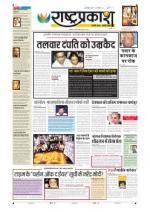 27th Nov Rashtraprakash - Read on ipad, iphone, smart phone and tablets.