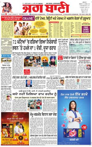 BATHINDA MAIN