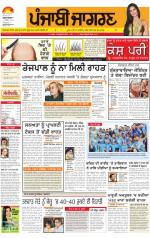 Amritsar   : Punjabi jagran News : 28th November 2013 - Read on ipad, iphone, smart phone and tablets.