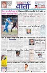 28-11-2013 hindi - Read on ipad, iphone, smart phone and tablets.