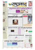 28th Nov Rashtraprakash - Read on ipad, iphone, smart phone and tablets.