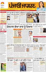 Moga/Faridkot/Muktsar : Punjabi jagran News : 29th November 2013 - Read on ipad, iphone, smart phone and tablets.