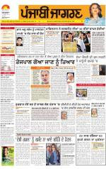 Doaba : Punjabi jagran News : 29th November 2013 - Read on ipad, iphone, smart phone and tablets.