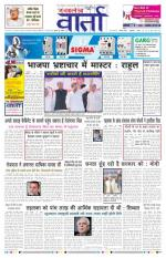 29-11-2013 hindi - Read on ipad, iphone, smart phone and tablets.