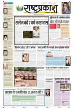 29th Nov Rashtraprakash - Read on ipad, iphone, smart phone and tablets.