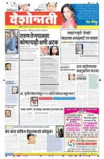 29th Nov Akola - Read on ipad, iphone, smart phone and tablets.