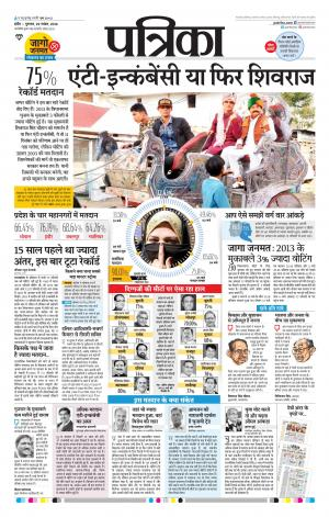 Epaper in indore