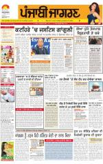 Moga/Faridkot/Muktsar : Punjabi jagran News : 30th November 2013 - Read on ipad, iphone, smart phone and tablets.