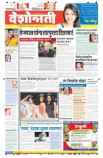30th Nov Nagpur - Read on ipad, iphone, smart phone and tablets.