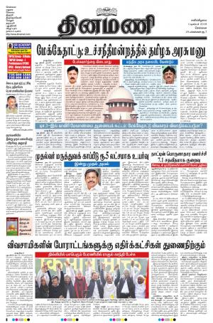 Express publications dinamani nagapattinam, sun, 20 jan 19.