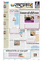30th Nov Rashtraprakash - Read on ipad, iphone, smart phone and tablets.