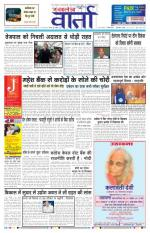30-11-2013 hindi - Read on ipad, iphone, smart phone and tablets.