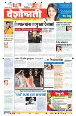 30th Nov Akola - Read on ipad, iphone, smart phone and tablets.