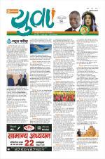 Arihant Yuva News Paper English e-newspaper in English by