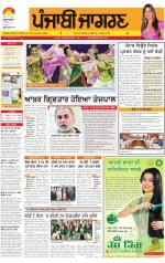 Moga/Faridkot/Muktsar : Punjabi jagran News : 1st December 2013 - Read on ipad, iphone, smart phone and tablets.