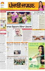 Doaba : Punjabi jagran News : 1st December 2013 - Read on ipad, iphone, smart phone and tablets.