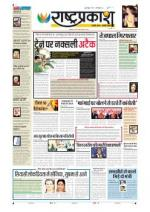 1st Dec Rashtraprakash - Read on ipad, iphone, smart phone and tablets.