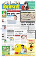1st Dec Akola - Read on ipad, iphone, smart phone and tablets.