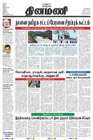 Dinamani - Nagapattinam