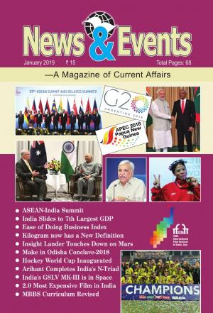 News & Events e-magazine in English by Ramesh Publishing House
