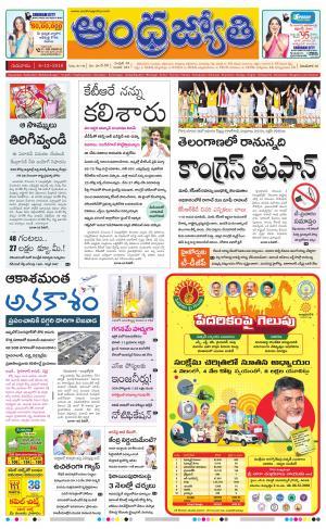 Andhra Jyothy Telugu Daily Andhra Pradesh, Thu, 6 Dec 18