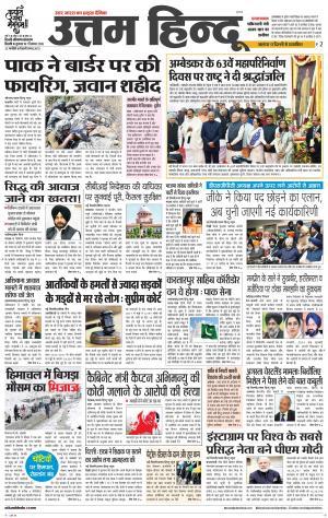 Haryana edition