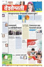 2nd Dec Buldhana - Read on ipad, iphone, smart phone and tablets.