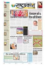 2nd Dec Rashtraprakash - Read on ipad, iphone, smart phone and tablets.
