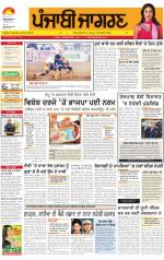 Doaba : Punjabi jagran News : 2nd December 2013 - Read on ipad, iphone, smart phone and tablets.