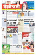 2nd Dec Akola - Read on ipad, iphone, smart phone and tablets.