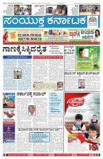 2 dec 2012 hubli - Read on ipad, iphone, smart phone and tablets.