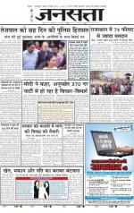 Jansatta, Hindi, 02/12/13 - Read on ipad, iphone, smart phone and tablets.