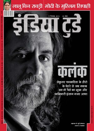 India Today Hindi-11th December 2013 - Read on ipad, iphone, smart phone and tablets.