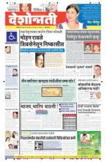 3rd Dec Buldhana - Read on ipad, iphone, smart phone and tablets.