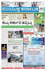 3rd Dec 2013, Hubli - Read on ipad, iphone, smart phone and tablets.