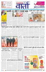 03-12-2013 hindi - Read on ipad, iphone, smart phone and tablets.