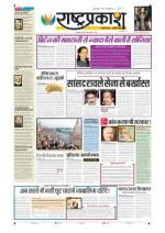 3rd Dec Rashtraprakash - Read on ipad, iphone, smart phone and tablets.