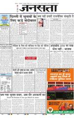 Jansatta, Hindi, 03/12/2013 - Read on ipad, iphone, smart phone and tablets.