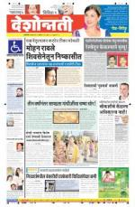 3rd Oct Akola - Read on ipad, iphone, smart phone and tablets.