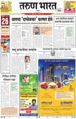 Sangli - Read on ipad, iphone, smart phone and tablets.