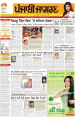 Amritsar : Punjabi jagran News : 4th December 2013 - Read on ipad, iphone, smart phone and tablets.