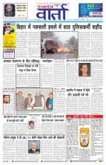 04-12-2013 hindi - Read on ipad, iphone, smart phone and tablets.