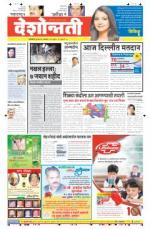 4th Dec Akola - Read on ipad, iphone, smart phone and tablets.
