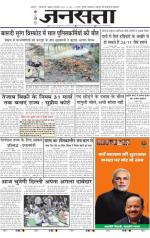 Jansatta, Hindi, 04/12/2013 - Read on ipad, iphone, smart phone and tablets.
