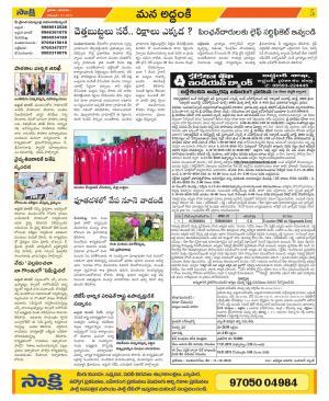 Prakasam Constituencies