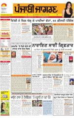 Moga/Faridkot/Muktsar : Punjabi jagran News : 05th November 2013 - Read on ipad, iphone, smart phone and tablets.