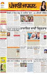 Amritsar : Punjabi jagran News : 05th November 2013 - Read on ipad, iphone, smart phone and tablets.