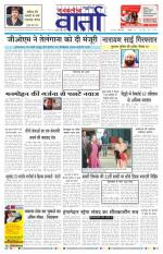 05-12-2013 hindi - Read on ipad, iphone, smart phone and tablets.